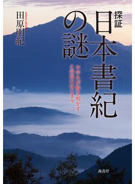 探証日本書紀の謎 中学生が解き明かすこの国のはじまり