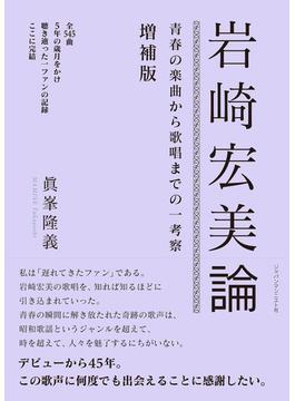 岩崎宏美論 青春の楽曲から歌唱までの一考察(増補版)