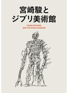 宮崎駿とジブリ美術館 2巻セット