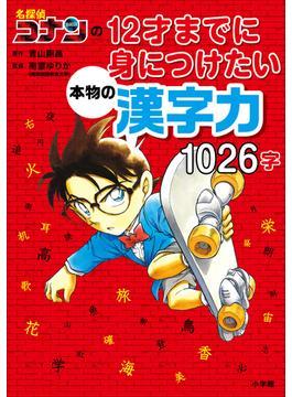 名探偵コナンの12才までに身につけたい本物の漢字力1026字(名探偵コナンと学べるシリーズ)