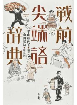 戦前尖端語辞典