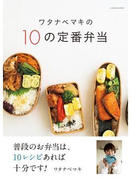 ワタナベマキの10の定番弁当(扶桑社MOOK)
