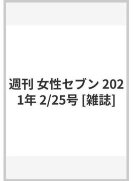 週刊 女性セブン 2021年 2/25号 [雑誌]
