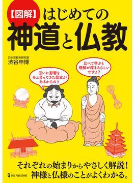 〈図解〉はじめての神道と仏教
