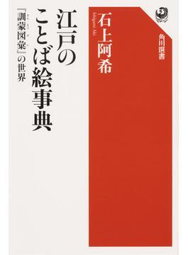 江戸のことば絵事典 『訓蒙図彙』の世界(角川選書)