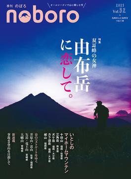 季刊のぼろ 九州・山口版 Vol.32(2021春) 双耳峰の女神由布岳に恋して。