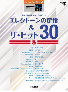 STAGEA エレクトーンで弾く (8~5級) Vol.63 エレクトーンの定番&ザ・ヒット30 ⑧