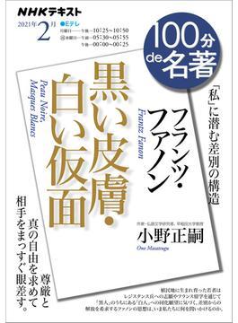 NHK 100分 de 名著 フランツ・ファノン『黒い皮膚・白い仮面』2021年2月(NHKテキスト)