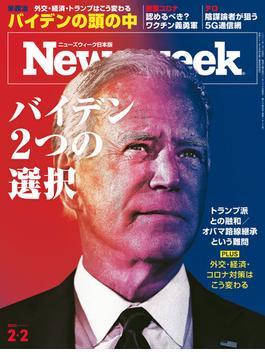 ニューズウィーク日本版 2021年 2/2号(ニューズウィーク)