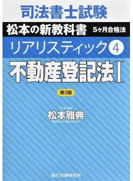 司法書士試験松本の新教科書5ケ月合格法リアリスティック 第3版 4 不動産登記法 1