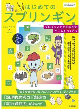 はじめてのスプリンギン プログラミングを学んでゲームをつくろう 子どもから大人まで