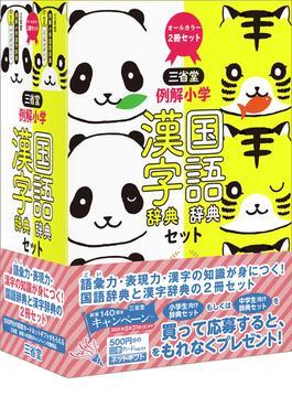三省堂 例解小学国語・漢字辞典セット
