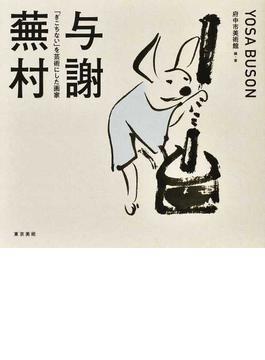与謝蕪村 「ぎこちない」を芸術にした画家