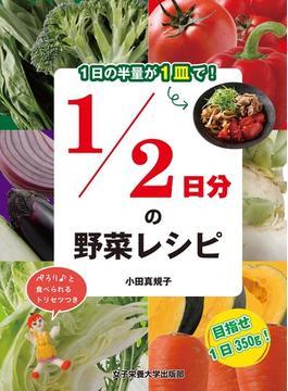 1/2日分の野菜レシピ 1日の半量が1皿で!