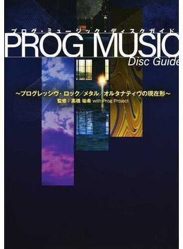 プログ・ミュージック・ディスクガイド プログレッシヴ・ロック/メタル/オルタナティヴの現在形