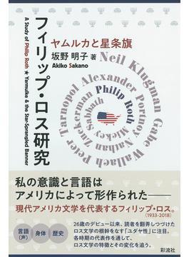 フィリップ・ロス研究 ヤムルカと星条旗