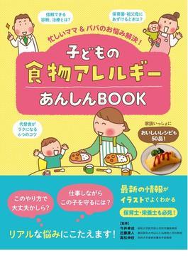 子どもの食物アレルギーあんしんBOOK 忙しいママ&パパのお悩み解決!