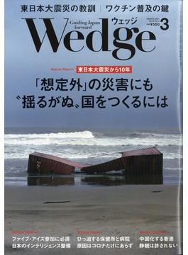 Wedge(ウエッジ) 2021年 03月号 [雑誌]