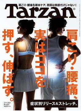Tarzan (ターザン) 2021年 2月11日号 No.803 [肩こり・腰痛、実はココを押す、伸ばす。](Tarzan)