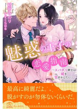 【全1-6セット】魅惑の王子の恋愛指南~スパダリ紳士は姫を甘やかしたい~【イラスト付】(チュールキス)