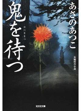鬼を待つ 長編時代小説(光文社文庫)