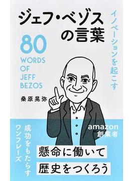 イノベーションを起こすジェフ・ベゾスの言葉 80 WORDS OF JEFF BEZOS