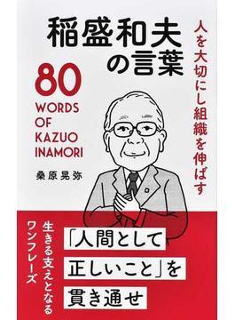 人を大切にし組織を伸ばす稲盛和夫の言葉 80 WORDS OF KAZUO INAMORI