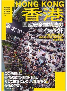 香港国家安全維持法のインパクト 一国二制度における自由・民主主義・経済活動はどう変わるか