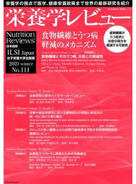 栄養学レビュー Nutrition Reviews日本語版 第29巻第2号(2021/WINTER)