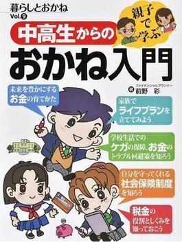 中高生からの親子で学ぶおかね入門 暮らしとおかね Vol.9