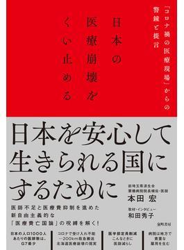 日本の医療崩壊をくい止める 「コロナ禍の医療現場」からの警鐘と提言