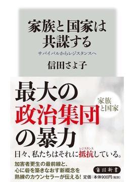 家族と国家は共謀する サバイバルからレジスタンスへ(角川新書)