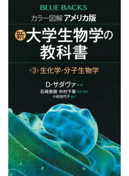 カラー図解アメリカ版新・大学生物学の教科書 第3巻 生化学・分子生物学(ブルー・バックス)
