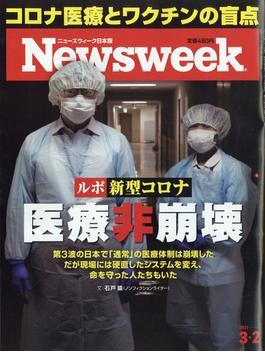 Newsweek (ニューズウィーク日本版) 2021年 3/2号 [雑誌]