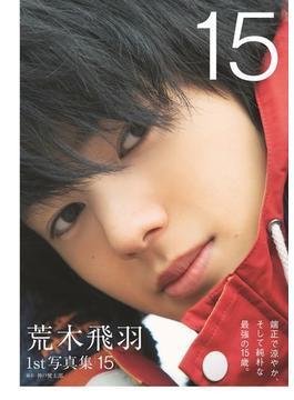 荒木飛羽1st写真集「15」(TOKYO NEWS MOOK)