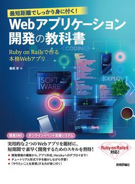 Webアプリケーション開発の教科書 最短距離でしっかり身に付く! Ruby on Railsで作る本格Webアプリ