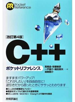 C++ポケットリファレンス 改訂第4版