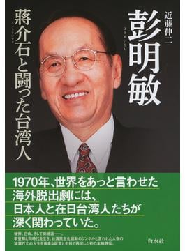 彭明敏 蔣介石と闘った台湾人