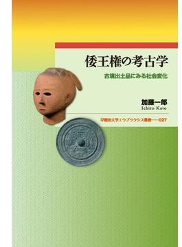 倭王権の考古学 古墳出土品にみる社会変化