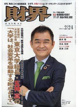 財界 2021年 2/24号 [雑誌]