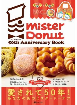 ミスタードーナツ50th Anniversary Book(TJ MOOK)