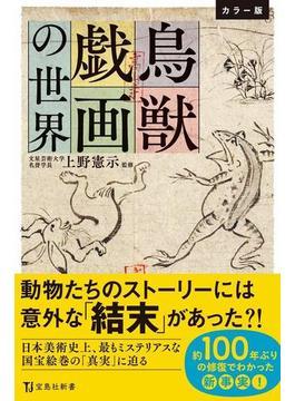鳥獣戯画の世界 カラー版(宝島社新書)