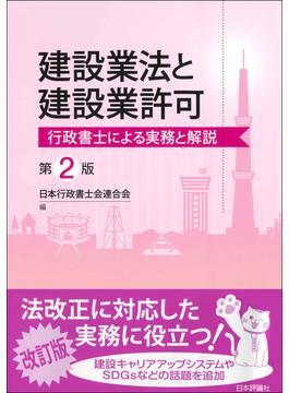 建設業法と建設業許可 行政書士による実務と解説 第2版