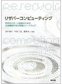 リザバーコンピューティング 時系列パターン認識のための高速機械学習の理論とハードウェア