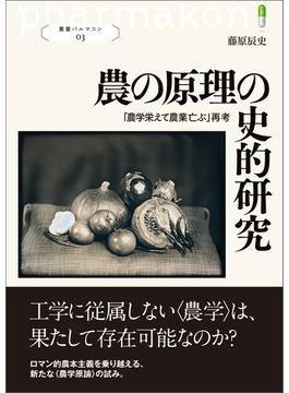 農の原理の史的研究(叢書パルマコン)