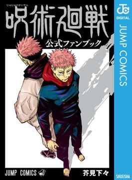 呪術廻戦 公式ファンブック(ジャンプコミックスDIGITAL)