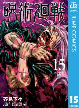 呪術廻戦 15(ジャンプコミックスDIGITAL)