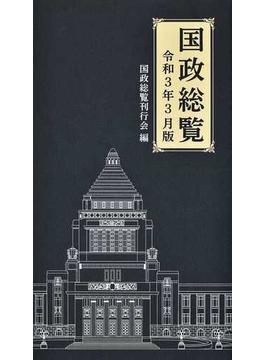 国政総覧 令和3年3月版