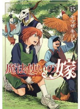 魔法使いの嫁 15 (BLADE COMICS)(BLADE COMICS(ブレイドコミックス))