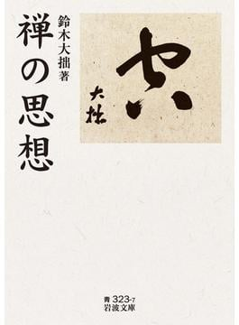 禅の思想(岩波文庫)